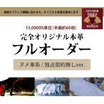 『独占契約無し』完全オリジナル本革のフルオーダー製作 ヌメ革系15,000DS【名入れ☆ロゴ入れ☆全面プリントも対応】日本製