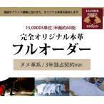 『3年間独占契約付き』完全オリジナル本革のフルオーダー製作 ヌメ革系15,000DS【名入れ☆ロゴ入れ☆全面プリントも対応】日本製