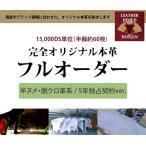 『5年間独占契約付き』完全オリジナル本革のフルオーダー製作 半ヌメ・脱クロ革系15,000DS【名入れ☆ロゴ入れ☆全面プリントも対応】日本製