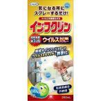 【あわせ買い2999円以上で送料無料】UYEKI ウエキ インフクリン ウイルス対策スプレー 本体 250ml