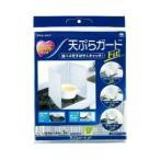 東洋アルミ 天ぷらガードFIT! 1枚入 (キッチン用品 汚れ防止グッズ)( 4901987220138 )