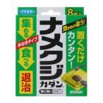 フマキラー カダン ナメクジ駆除剤 ナメクジカダン誘引殺虫剤 容器設置タイプ 8個入