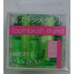 ライフレンジ3-06 歯ブラシスタンド クリアグリーン