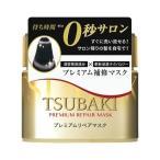 【お一人様1個限り特価】 資生堂 TSUBAKI ツバキ プレミアムリペアマスク 180g (ヘアマスク) ※無くなり次第終了