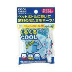 【お一人様1個限り特価】紀陽除虫菊 クールチャージ 保冷材 ペットボトル用