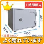 金庫 小型 家庭用 1キー式耐火金庫(CH30-1) 小型なのに耐火1時間!