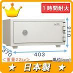 金庫 小型 家庭用 1キー式耐火金庫 CPS-A4 品質重視【国内生産品】日本製