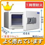 金庫 小型 家庭用 1キー式耐火金庫(DS23-K1) 小型なのに耐火1時間!