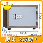 金庫 家庭用 マグロック式 2時間耐火金庫 KMX-20MA 品質重視【国内生産品】日本製