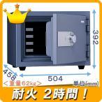 金庫 家庭用 ダイヤル式 2時間耐火金庫 KMX-20SDA 品質重視【国内生産品】日本製