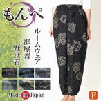 もんぺ-婦人用 お洒落パンツ 作業着パンツ0497-397 日本製