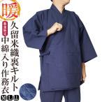 作務衣 冬用 久留米織 裏キルト中綿入り作務衣 712 日本製生地使用 M/L/LL