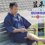 甚平(じんべい)阿波しじら織り-伝統工芸 (紺縞・黒縞・白縞)