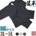 BIG甚平しじら織り(じんべい)綿100%3L〜5L(黒雨・茶雨・白雨)