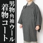 着物コート 男物 メンズ 角袖 ウール100% 灰黒 8147  M/L