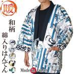 ショッピング綿 日本製-綿入り半纏紳士用はんてん・半天 (獅子・えび・牡丹)