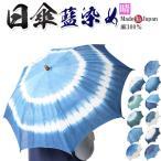 日傘 レディース 藍染 日本製 麻100%