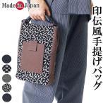 印伝手提げ手持ちバッグ 5柄 (トンボ・サヤガタ・家紋)日本製