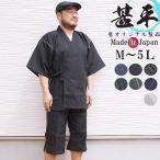 甚平(じんべい)当店限定生産 日本製しじら織り甚平ロングパンツ