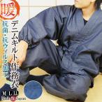 日本製 冬 デニムキルト中綿入り作務衣(さむえ)-綿65%ポリ35%