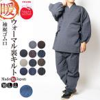 ショッピング作務衣 作務衣 冬用 日本製 キルト中綿入り作務衣 テイジン-綿100% M/L/LL