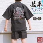 キッズ子供 甚平 龍柄刺繍入り 黒縞 100�150サイズ