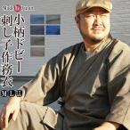 日本製 高級-小柄刺し子織作務衣 (濃紺・紺・黒・茶)S�LL-1055