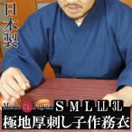 日本製 高級-地厚刺し子織作務衣(さむえ)綿100%(濃紺・黒)