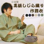 作務衣 夏用 メンズ しじら織り作務衣 さむえ 綿75%麻25% 日本製