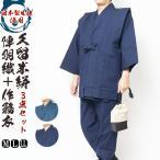 作務衣 メンズ 久留米織作務衣+陣羽織 3点セット 綿100% M/L/LL