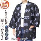 ショッピングはんてん 綿入れ 半天 日本製 丹前 どてら 久留米 綿入り半纏 和柄