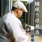 作務衣-纏織り刺し子作務衣(さむえ)-綿100% (生成り・黒・藍・黒茶)