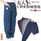 其它 - もんぺ 女性 日本製 久留米織り-綿100% 無地 全5色
