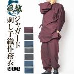 飛龍-無地感刺し子織り作務衣(さむえ)