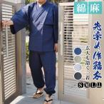 作务衣 - 作務衣-先染め作務衣(さむえ)-綿45%麻55% (紺・黒・薄緑・ライトグレイ)