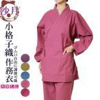 其它 - 作務衣 レディース 女性 沙月-婦人作務衣 さむえ 小格子織 38-7930 S/M/L/LL