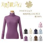 天使の綿シフォン レディースハイネック長袖 プラチナシルク10色