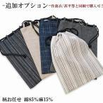 日本服小飾品 - 甚平・作務衣専用オプション信玄袋