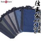 お洒落信玄袋 刺し子織り生地�9201黒 日本製