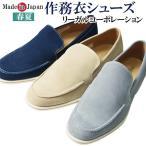 シューズ メンズ 靴 日本製 春夏 リーガルコーポレーション 24.5-27cm