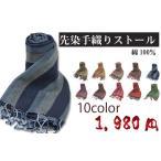 先染手織りストール 綿100% 全10色 男女兼用