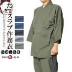 作務衣 日本製 メンズ 高級たてスラブ 作務衣 -綿100%-1051 S/M/L/LL/3L