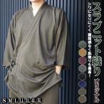 男性和服, 着物 - 作務衣 メンズ スラブニット織り 作務衣 さむえ 当店オリジナル S/M/L/LL/3L/4L/5L