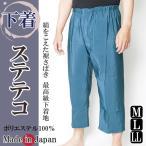 ステテコ 日本製 最高級下着地 M/L/LL 6091 紺 作務衣/甚平/浴衣兼用下着