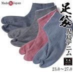 足袋 デニム 岡山-児島デニム足袋 23.0〜27.0cm 日本製