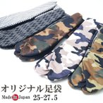 himeka-wa-samue_tabi-orijinal