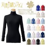 天使の綿シフォン レディースハイネック長袖 16色