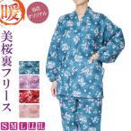 其它 - 作務衣 冬用 女性 美桜 みお 女性裏フリース作務衣 当店オリジナル S/M/L/LL/3L