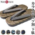 下駄 メンズ 日本製 紳士用 八ツ割 カラス畳 下駄 げた 厚底 オリジナル
