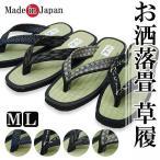 木屐, 草鞋 - 雪駄 メンズ 日本製-本たたみ草履(雪駄)4柄